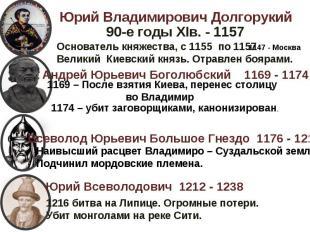 Юрий Владимирович ДолгорукийОснователь княжества, с 1155 по 1157 Великий Киевски