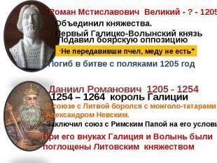 Роман Мстиславович Великий - ? - 1205Подавил боярскую оппозициюОбъединил княжест