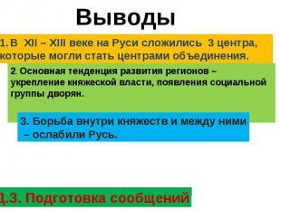 ВыводыВ XII – XIII веке на Руси сложились 3 центра,которые могли стать центрами