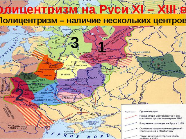 Полицентризм на Руси XI – XIII век Полицентризм – наличие нескольких центров