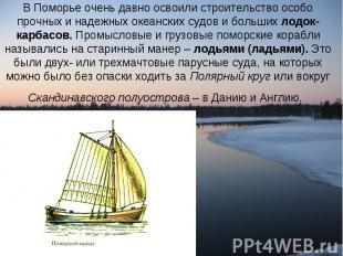 В Поморье очень давно освоили строительство особо прочных и надежных океанских с