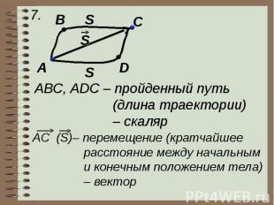 ABC, ADC – пройденный путь (длина траектории) – скаляр AC (S)– перемещение (крат