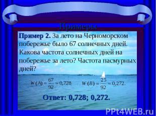 Примеры Пример 2. За лето на Черноморском побережье было 67 солнечных дней. Како