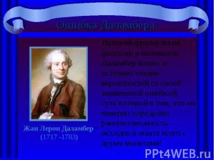 Ошибка Даламбера. Великий французский философ и математик Даламбер вошел в истор