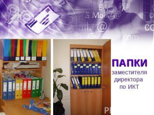 ПАПКИзаместителядиректора по ИКТ