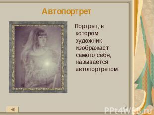 АвтопортретПортрет, в котором художник изображает самого себя, называется автопо