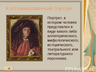 Костюмированный портретПортрет, в котором человек представлен в виде какого либо