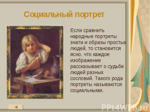 Социальный портретЕсли сравнить народные портреты знати и образы простых людей,