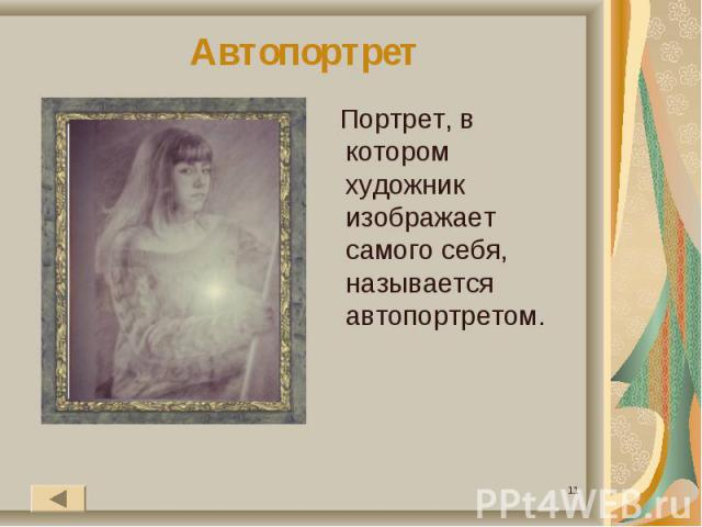 АвтопортретПортрет, в котором художник изображает самого себя, называется автопортретом.