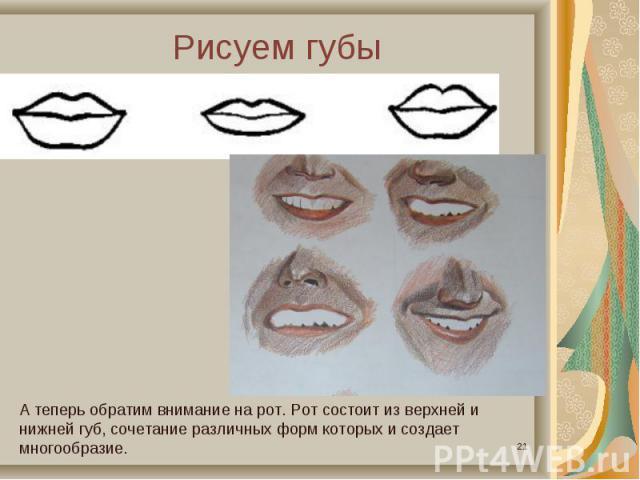Рисуем губыА теперь обратим внимание на рот. Рот состоит из верхней и нижней губ, сочетание различных форм которых и создает многообразие.
