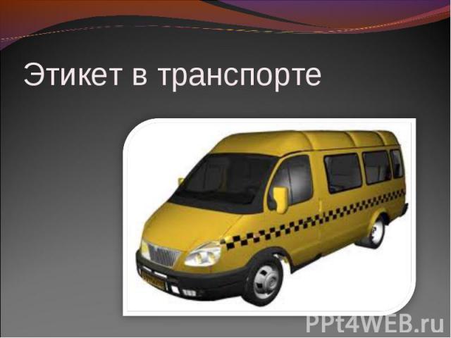 Этикет в транспорте