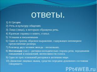 ответы.1) В Греции.2) Речь и культуру общения.3) Лицо (лица), к которым обращена