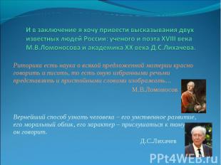 И в заключение я хочу привести высказывания двух известных людей России: ученого