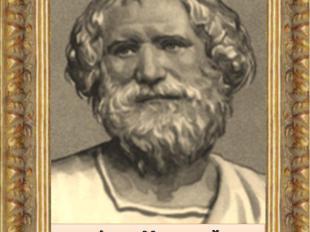 Фалес Милетский (около 625 – 547 до н.э.)