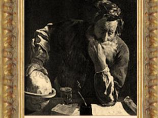 Архимед(287 до н.э. – 212 до н. э.)