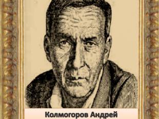Колмогоров Андрей Николаевич(12 .04.1903 – 20.10.1987)