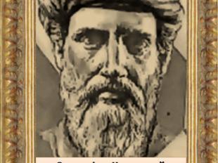 Эратосфен Киренский (около 276-194 до н. э.)