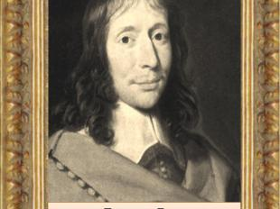 Паскаль Блез (19.6.1623 – 19.8.1662)