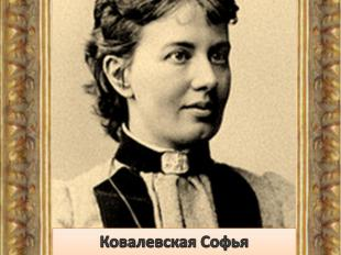 Ковалевская Софья Васильевна (3.01.1850 – 29.01.1891)