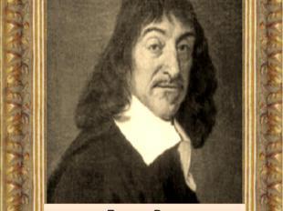 Декарт Рене(1596 – 1650)
