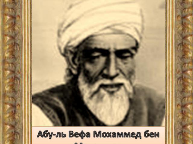 Абу-ль Вефа Мохаммед бен Мохаммед (10.06.940 – 998)