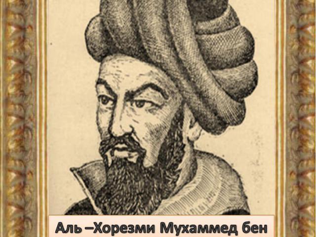 Аль –Хорезми Мухаммед бен Муса (ок. 783 – ок. 850)