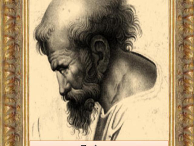 Пифагор(ок.570 до н.э. – ок.500до н.э.)