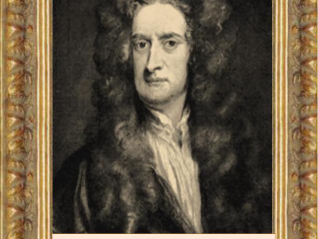 Ньютон Исаак(1642 – 1727)