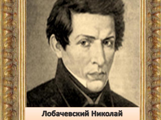 Лобачевский Николай Иванович(1792 – 1856)