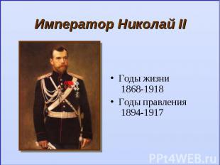 Император Николай II Годы жизни 1868-1918Годы правления 1894-1917