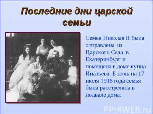 Последние дни царской семьиСемья Николая II была отправлена из Царского Села в Е