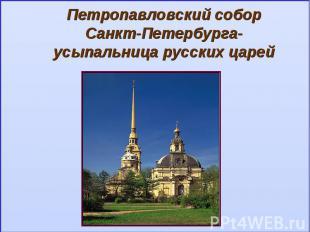 Петропавловский соборСанкт-Петербурга-усыпальница русских царей