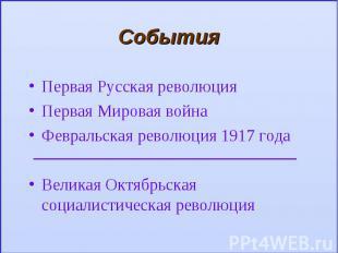 СобытияПервая Русская революцияПервая Мировая войнаФевральская революция 1917 го