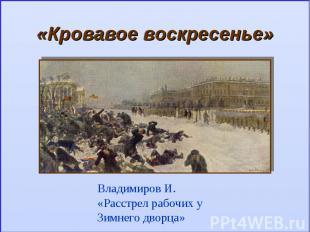 «Кровавое воскресенье»Владимиров И. «Расстрел рабочих у Зимнего дворца»