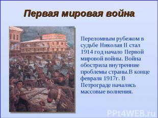 Первая мировая войнаПереломным рубежом в судьбе Николая II стал 1914 год начало