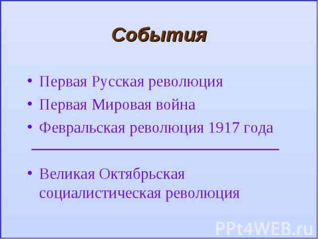 СобытияПервая Русская революцияПервая Мировая войнаФевральская революция 1917 годаВеликая Октябрьская социалистическая революция
