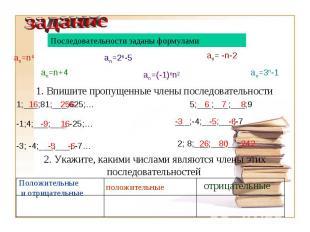 Последовательности заданы формулами1. Впишите пропущенные члены последовательнос