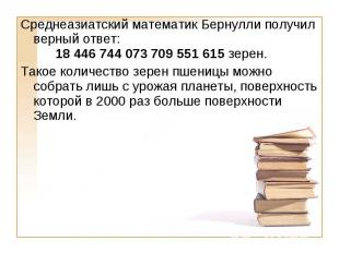 Среднеазиатский математик Бернулли получил верный ответ:18 446 744 073 709