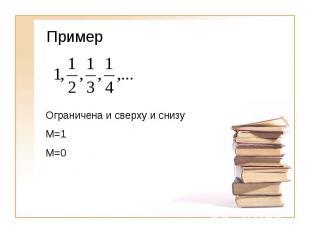 ПримерОграничена и сверху и снизуМ=1M=0