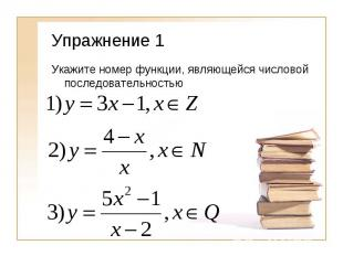 Упражнение 1Укажите номер функции, являющейся числовой последовательностью