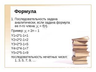 Формула1. Последовательность задана аналитически, если задана формула ее n-го чл