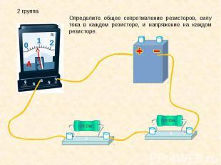 Определите общее сопротивление резисторов, силу тока в каждом резисторе, и напря
