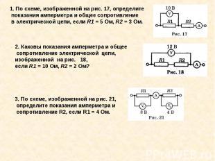 1. По схеме, изображенной на рис. 17, определите показания амперметра и общее со