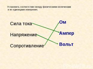 Установить соответствие между физическими величинами и их единицами измерения.Си