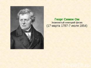 Георг Симон ОмЗнаменитый немецкий физик(17 марта 1787-7 июля 1854)