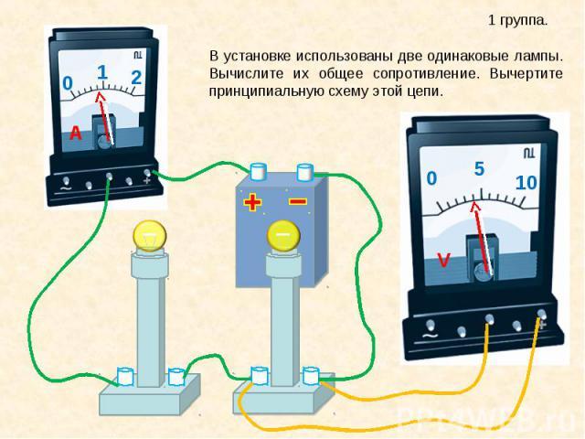 В установке использованы две одинаковые лампы. Вычислите их общее сопротивление. Вычертите принципиальную схему этой цепи.
