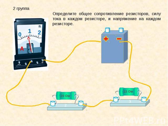 Определите общее сопротивление резисторов, силу тока в каждом резисторе, и напряжение на каждом резисторе.