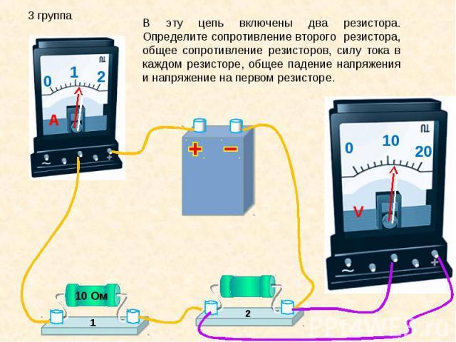 В эту цепь включены два резистора. Определите сопротивление второго резистора, общее сопротивление резисторов, силу тока в каждом резисторе, общее падение напряжения и напряжение на первом резисторе.