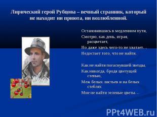 Лирический герой Рубцова – вечный странник, который не находит ни приюта, ни воз