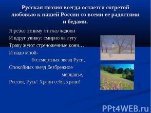 Русская поэзия всегда остается согретой любовью к нашей России со всеми ее радос